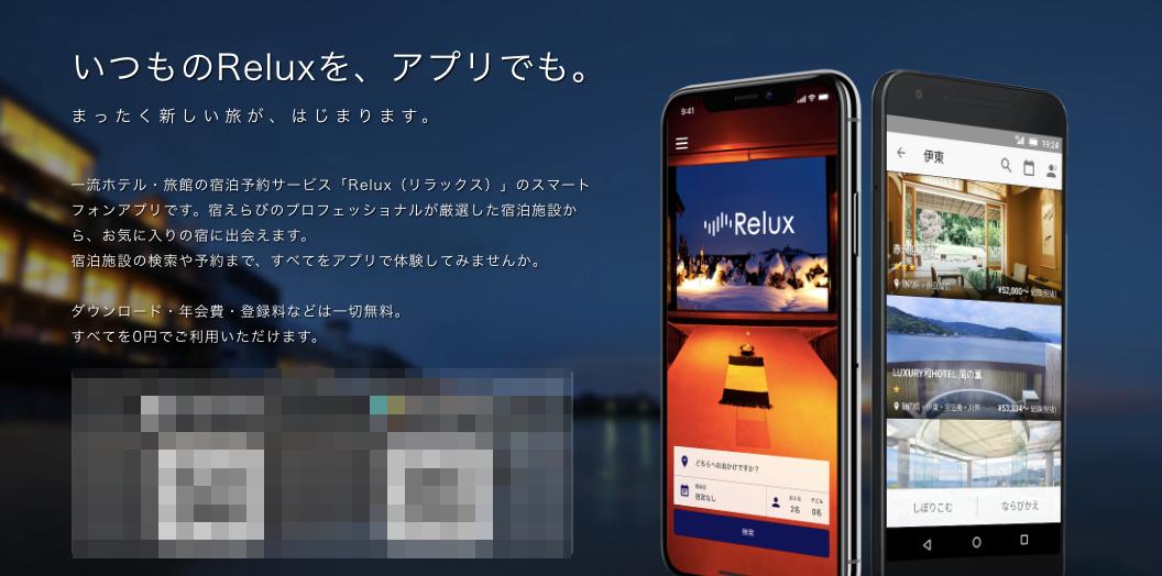 Relux(リラックス)アプリの紹介