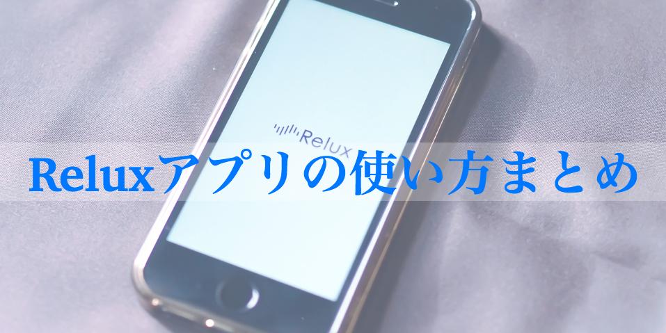 Relux(リラックス)の無料アプリの使い方