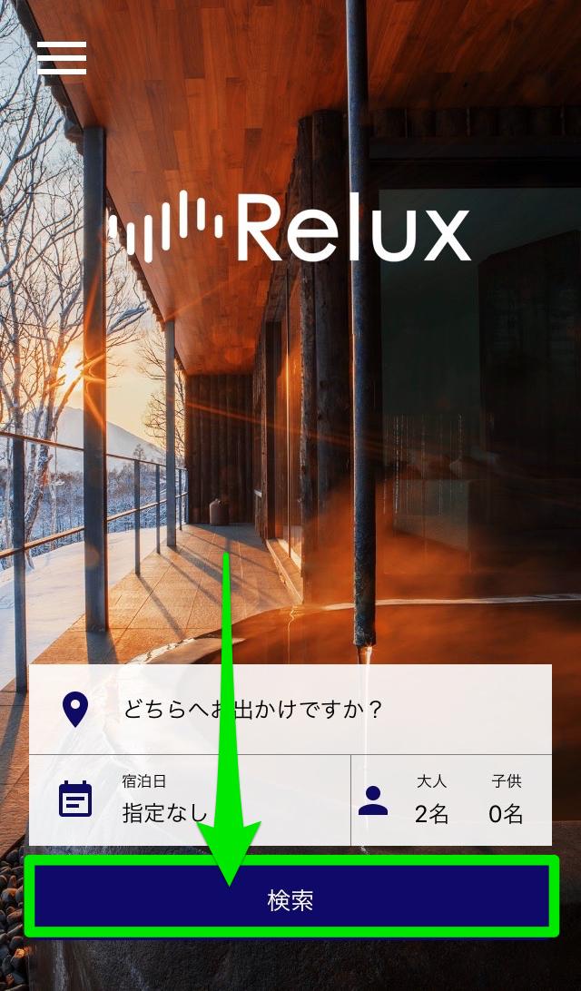 Relux(リラックス)アプリで検索