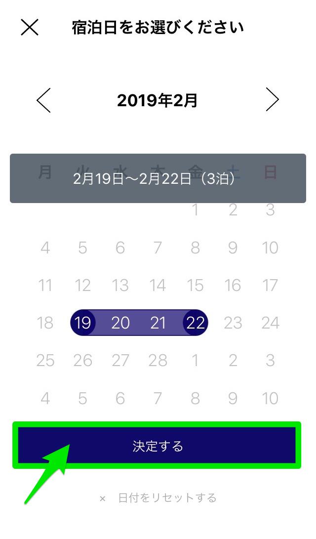 Relux(リラックス)アプリで日付を選択