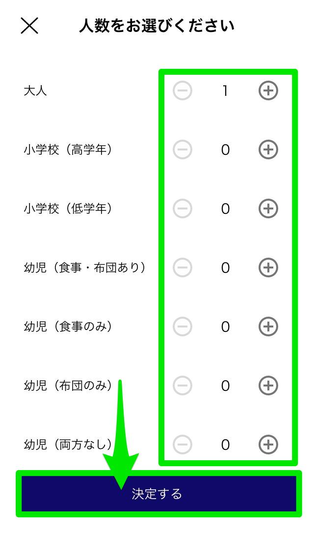 Relux(リラックス)アプリで宿泊人数選択