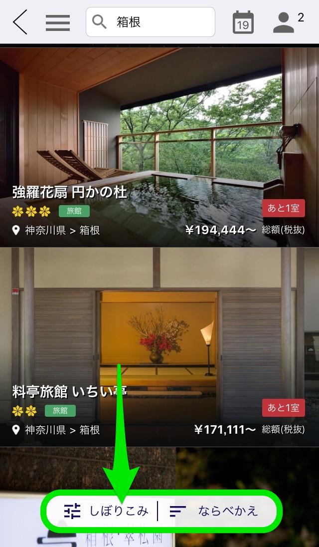 Relux(リラックス)アプリのホテル一覧画面