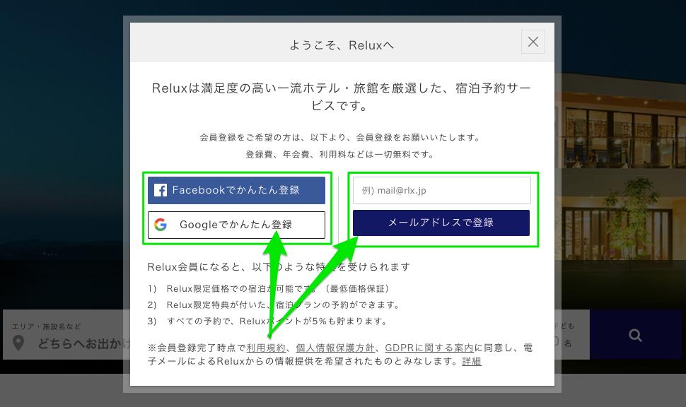 Reluxの会員登録選択肢ページ
