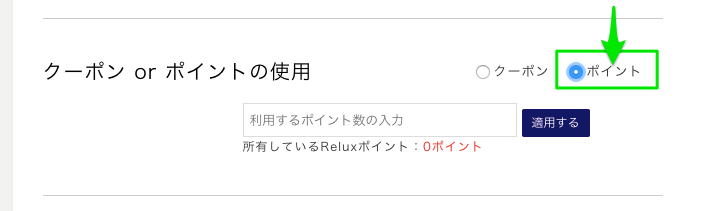 Reluxポイントの使用方法