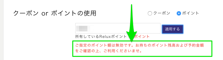 Reluxポイントが使えない場合のエラー