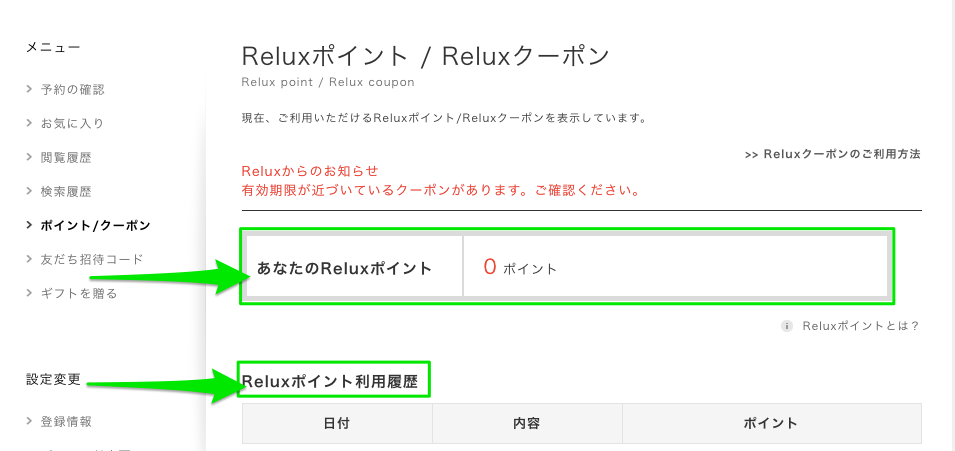 Reluxポイントの確認ページ