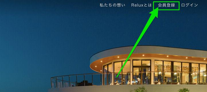 Reluxの会員登録方法