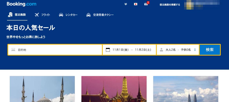 ブッキングドットコム(Booking.com)の海外ホテル予約割引セール