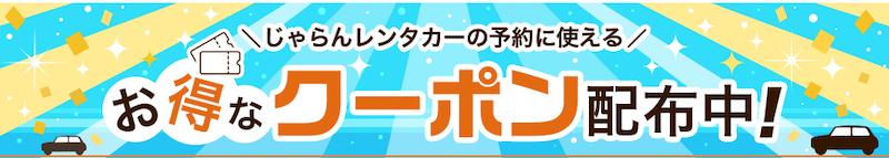 【じゃらん】レンタカー予約に使える最大10,000円割引クーポン