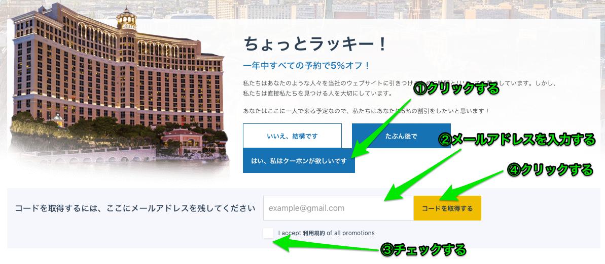 otel.comのクーポンの取得方法