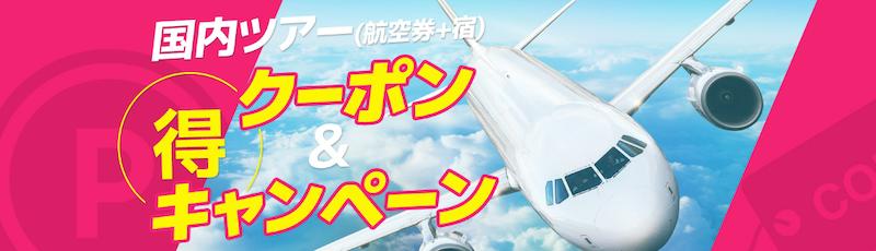 楽天トラベルの国内ツアー(楽パック)予約最大15,000円割引クーポン