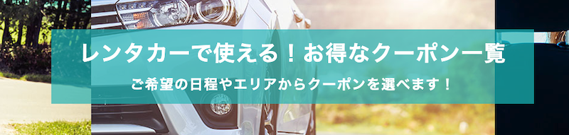 楽天トラベルのレンタカー予約最大2,500円割引クーポン