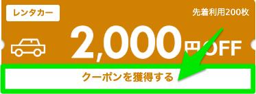 楽天トラベルのレンタカー予約最大2,500円割引クーポンの獲得方法