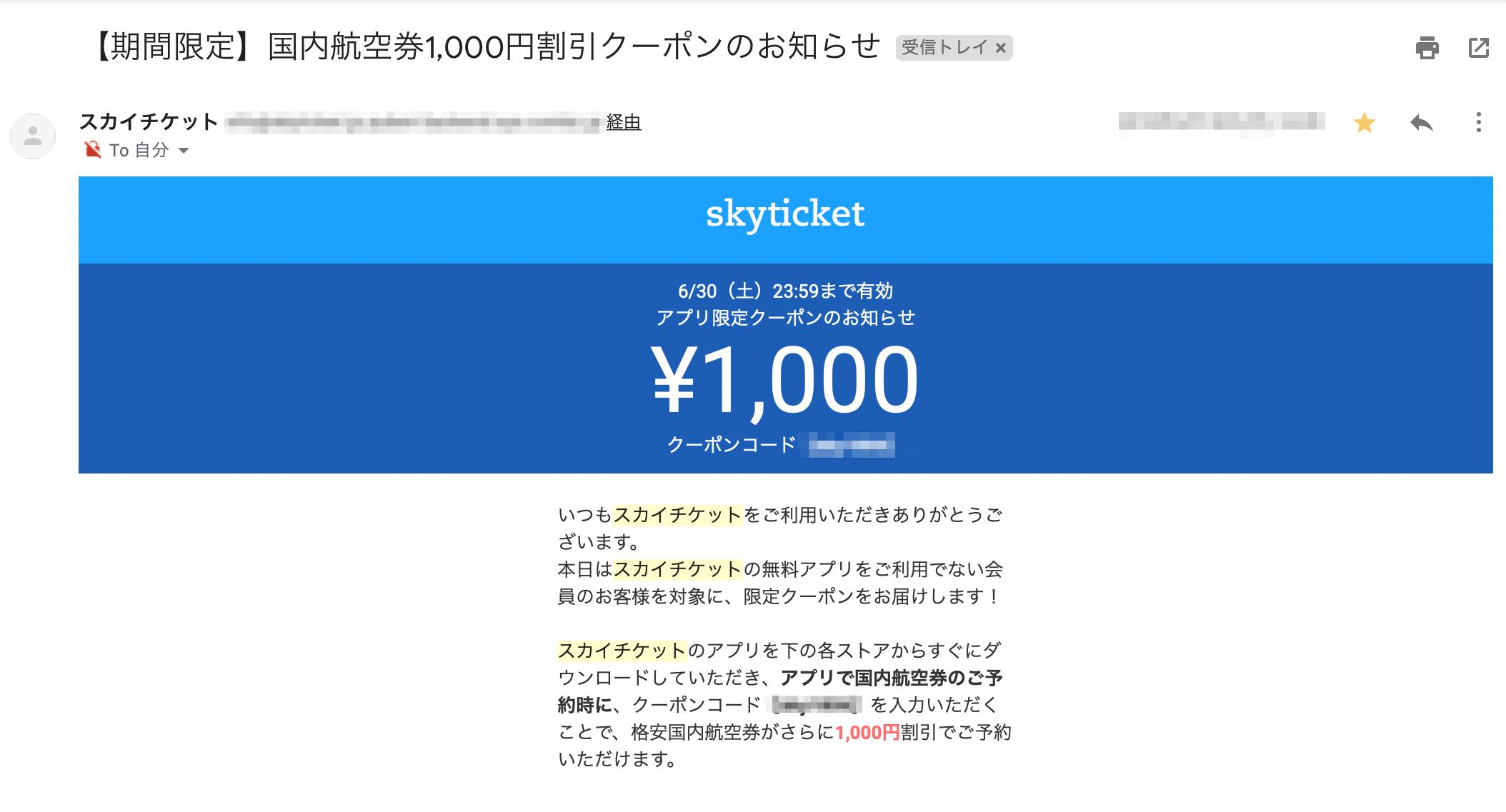 スカイチケット(Skyticket)の会員限定クーポン