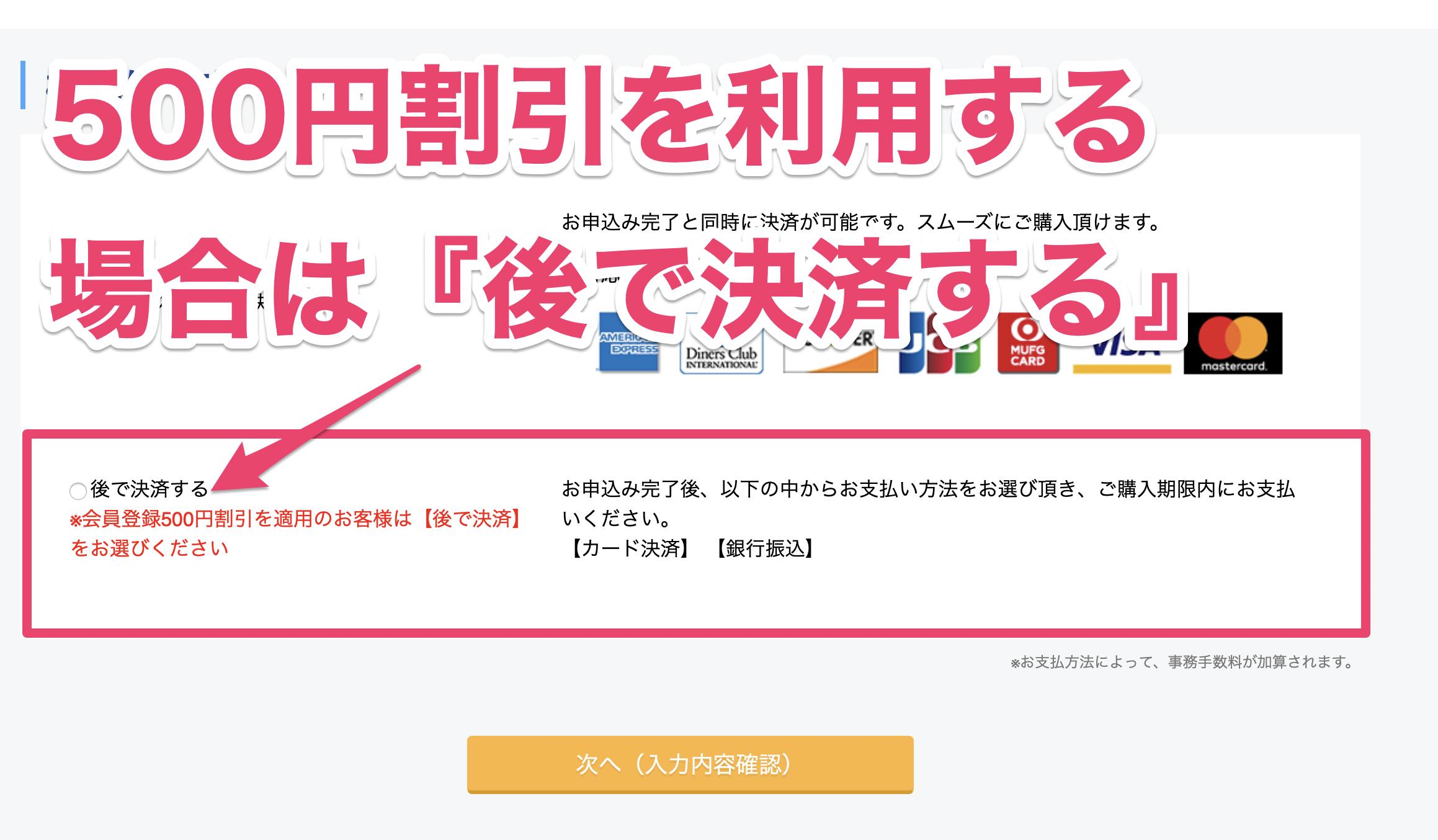 ソラハピの500円割引キャンペーン