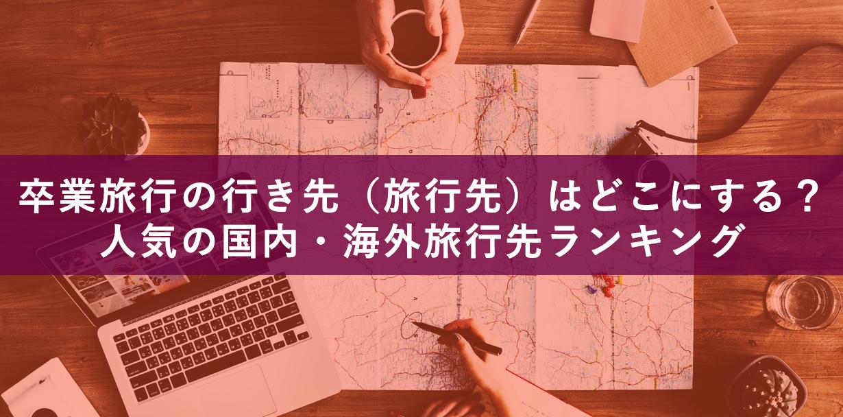 卒業旅行で人気の国内・海外行き先(旅行先)ランキング