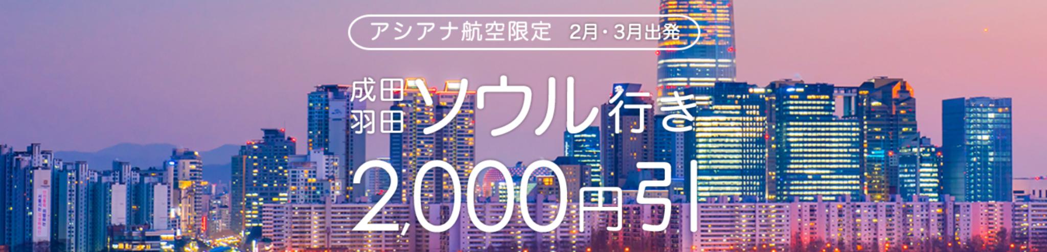 【サプライス(Surprice!)】ソウル行き限定 海外航空券予約2,000円割引クーポン