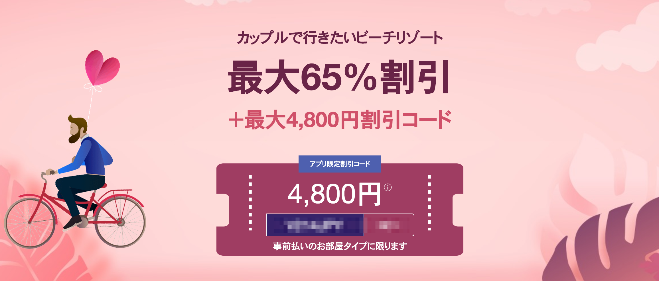 Trip.com(旧Ctrip)の海外ホテル予約が最大65%割引&4,800円割引クーポン