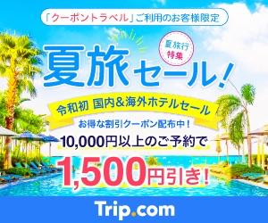 Trip.com(旧Ctrip)のクーポントラベル限定ホテル予約1,500円割引クーポン