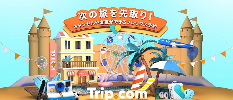 Trip.comの国内・海外ホテル予約セール(フレックス予約可能)