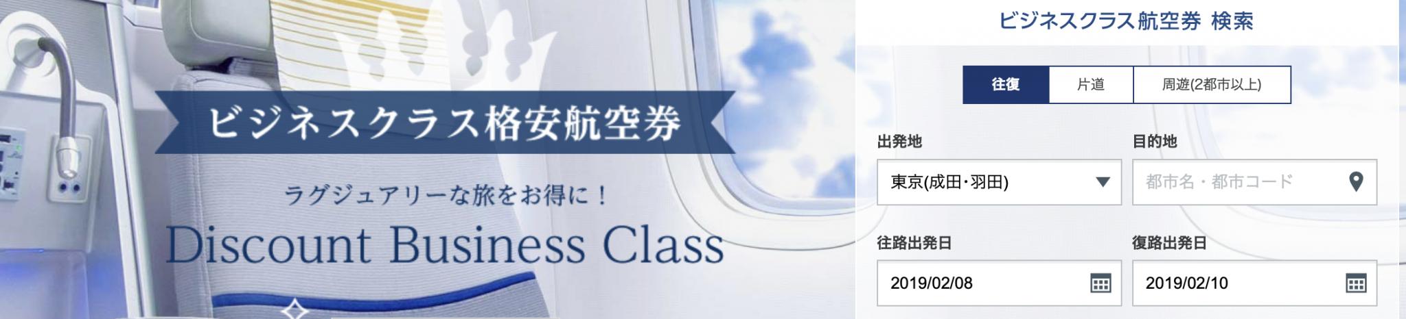 etourのビジネス海外航空券