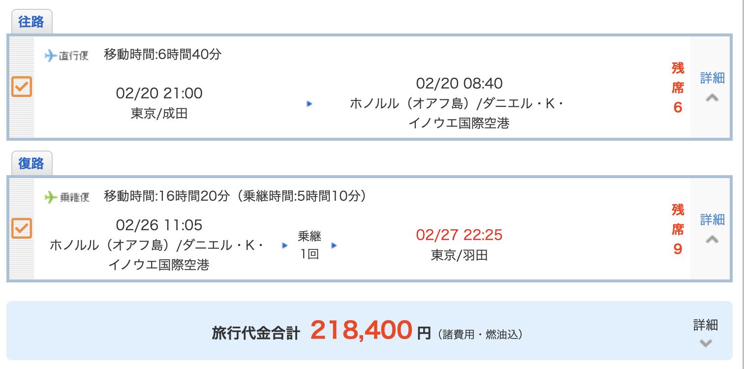 etourの航空券単体