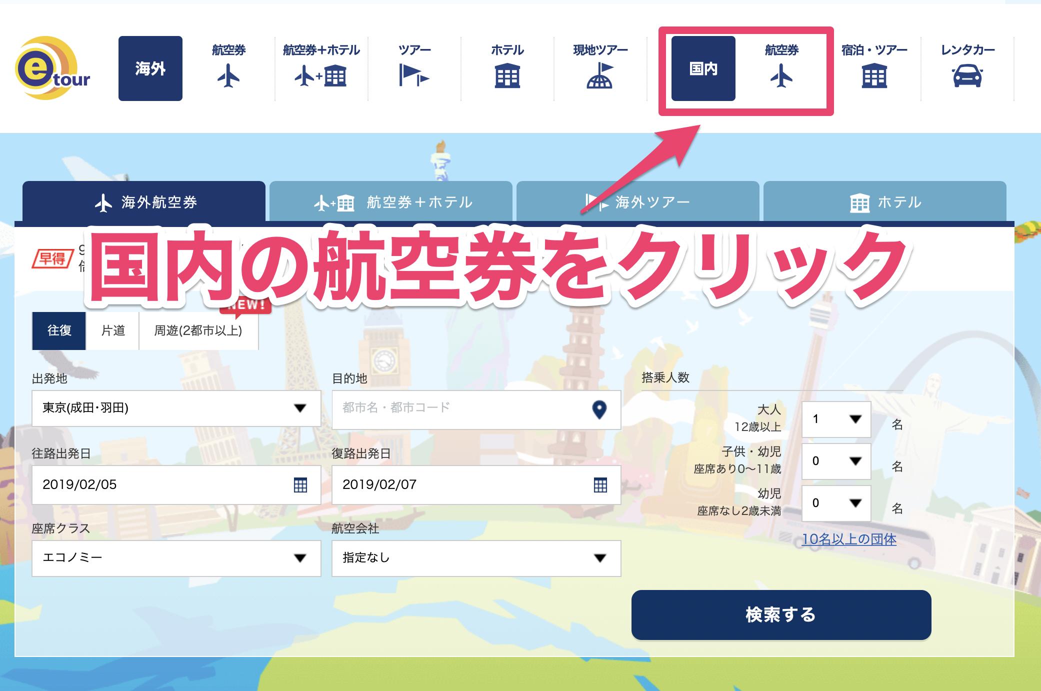 etourの国内航空券予約