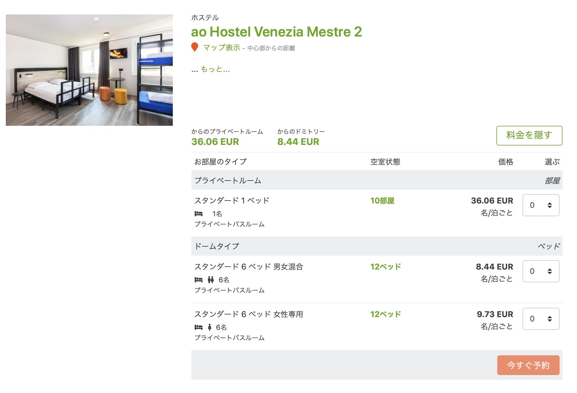 ホステルスクラブでホテルを予約