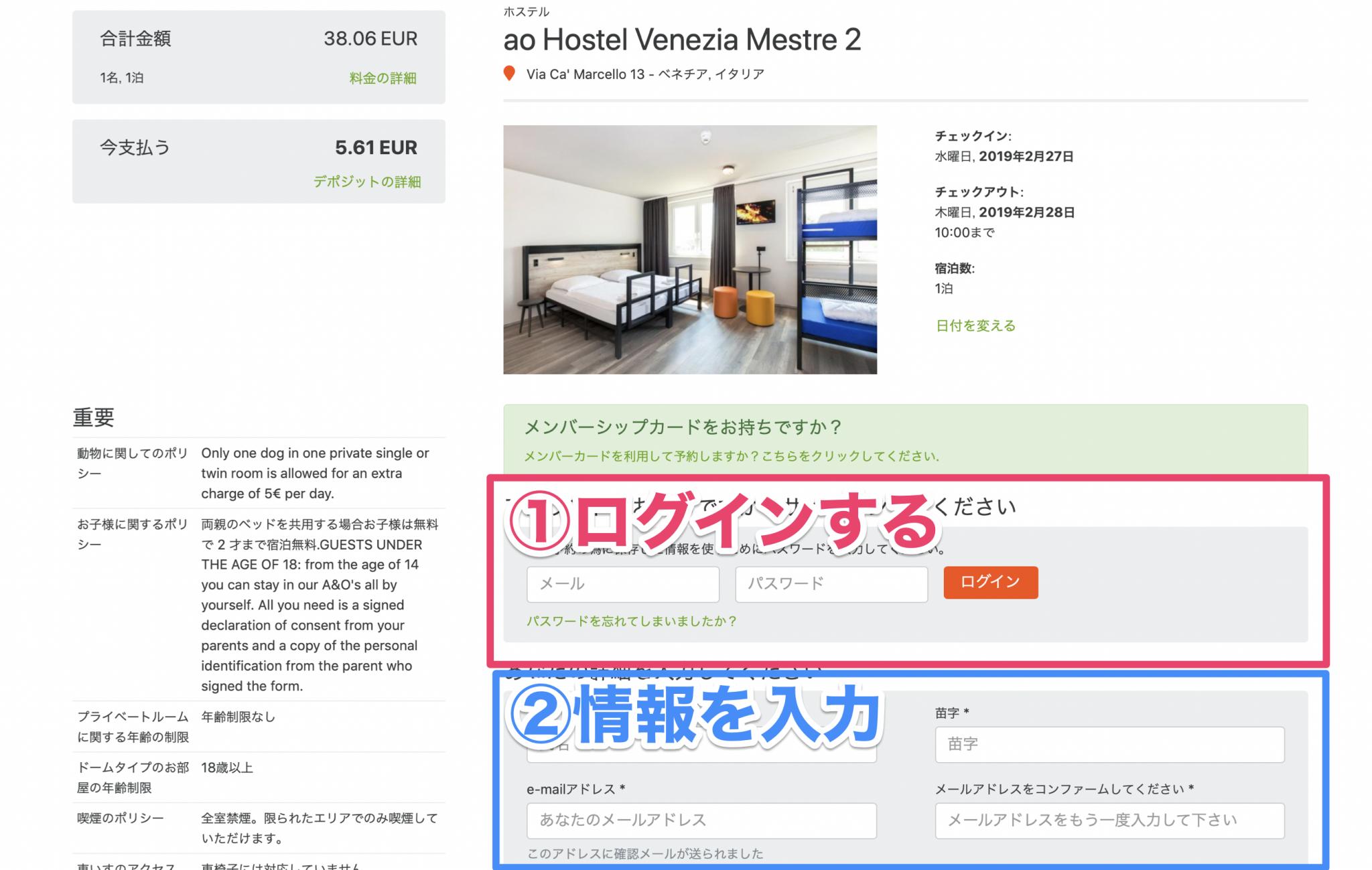 hostelsclubの予約方法
