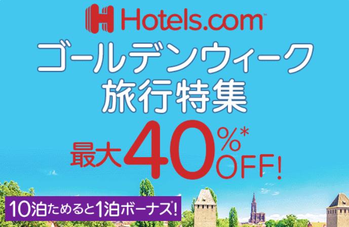 ホテルズドットコム (Hotels.com)の国内・海外ホテル予約限定の最大40%割引セール