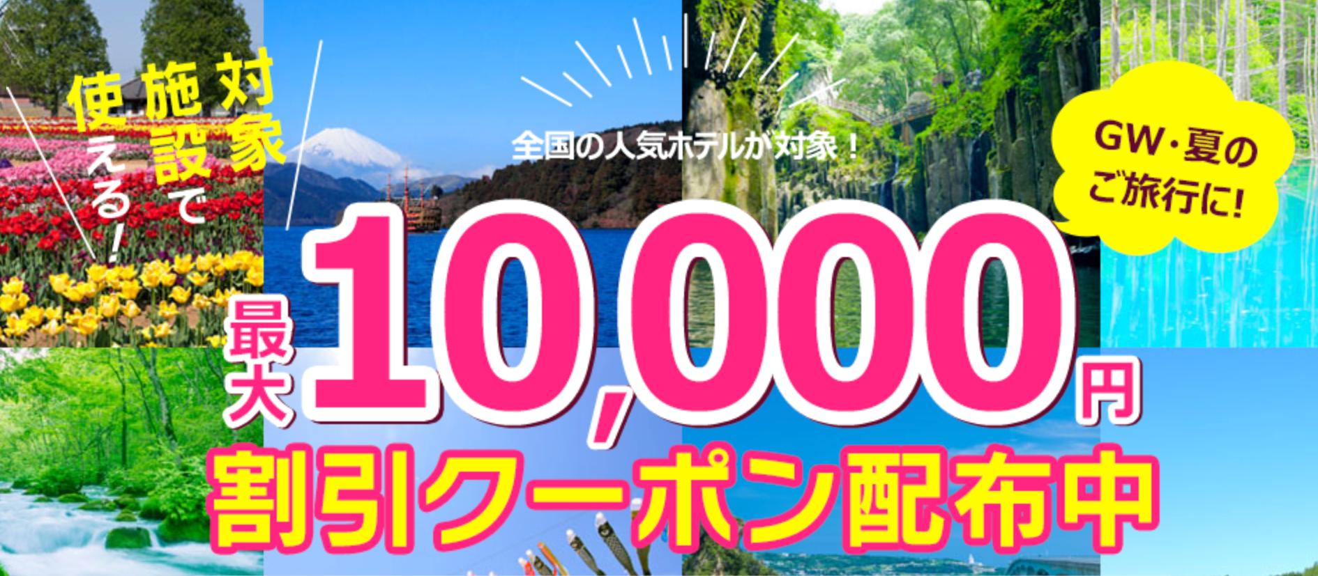 【るるぶトラベル】国内ホテル・ツアー予約で使える最大10,000円割引クーポン