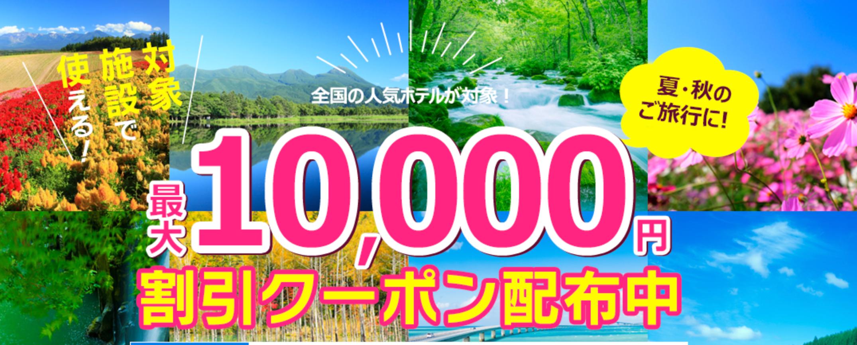 るるぶトラベルの国内ホテル・ツアー予約が最大10,000円割引クーポン
