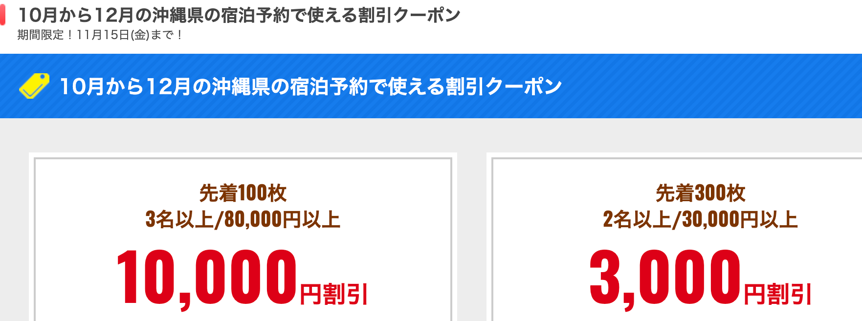 るるぶトラベルの沖縄のホテル・宿予約が最大10,000円割引クーポン
