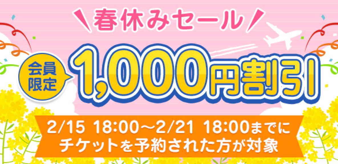 ソラハピの会員限定1,000円割引セール(春休みセール)