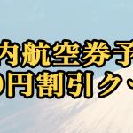 トラベリスト(TRAVELIST)の国内航空券予約が1,000円割引クーポン