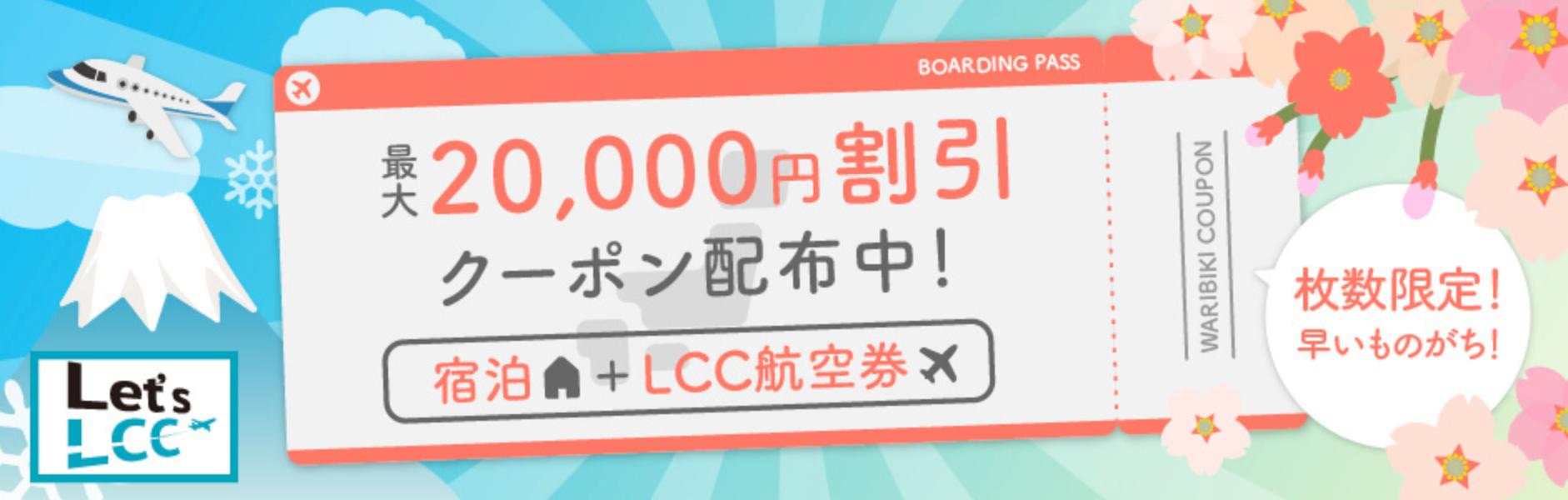 【ヤフートラベル】国内ホテル+LCC航空券予約最大20,000円割引クーポン