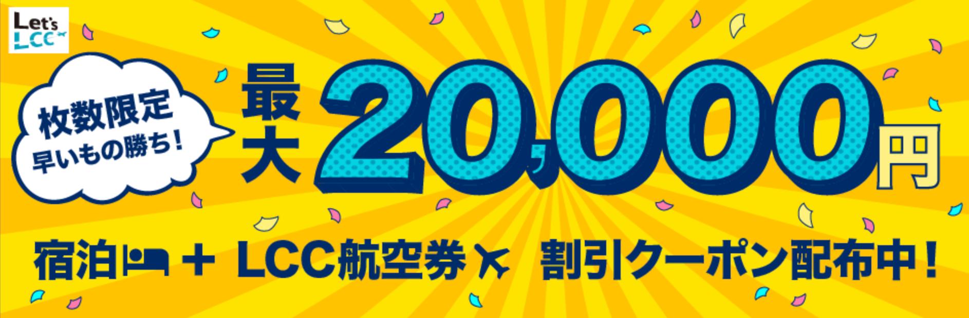 国内ホテル+LCC航空券予約最大20,000円割引クーポン