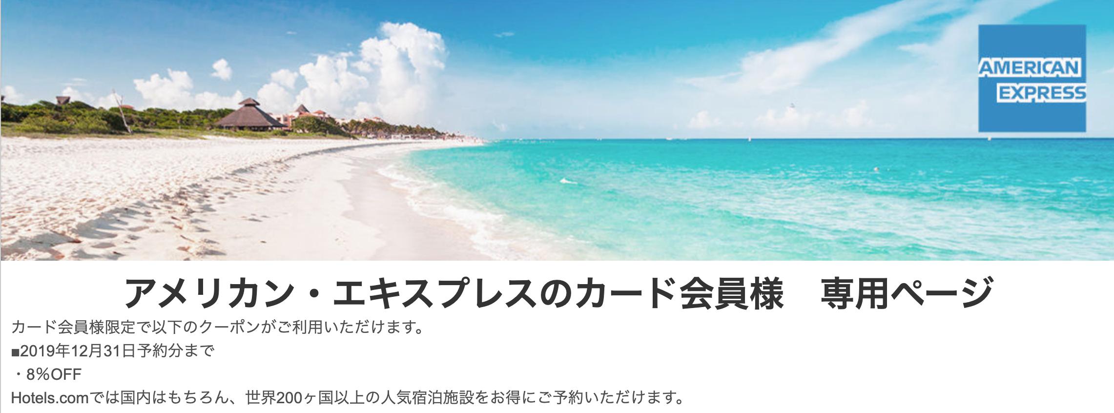 ホテルズドットコム (Hotels.com)の国内・海外ホテル予約8%割引クーポン(アメックス(AMEX)カード会員限定)
