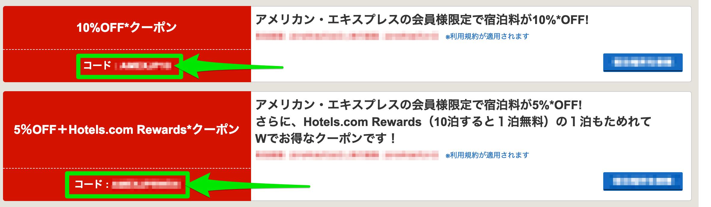 ホテルズドットコム (Hotels.com)の国内・海外ホテル予約5%&10%割引クーポン(アメックス(AMEX)カード会員限定)のクーポンコード