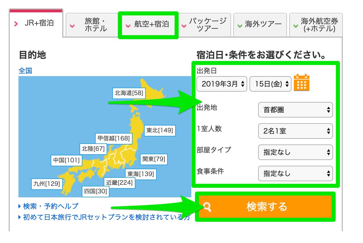 日本旅行でツアー予約を選んで検索