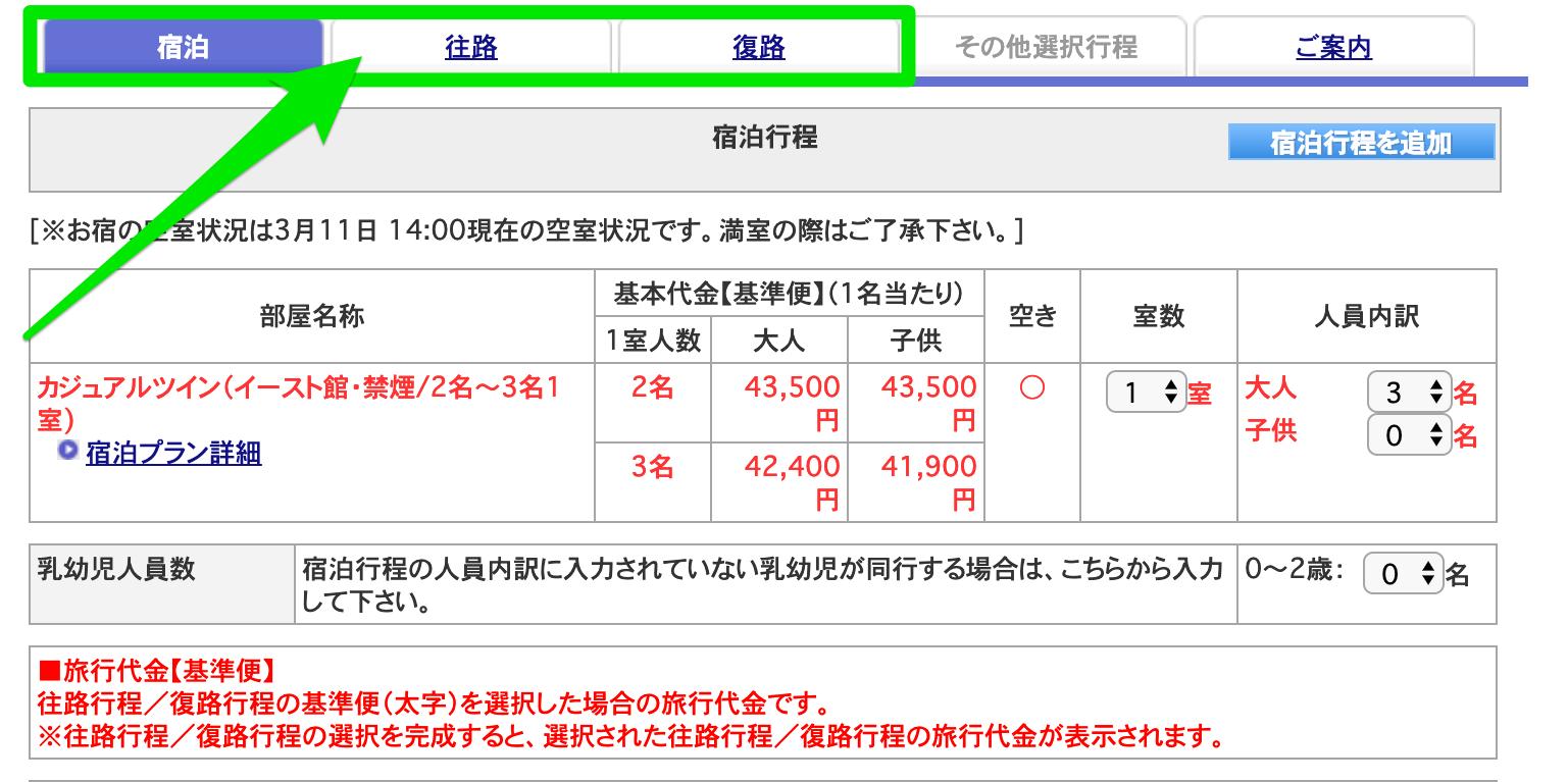 日本旅行のプランの人数設定