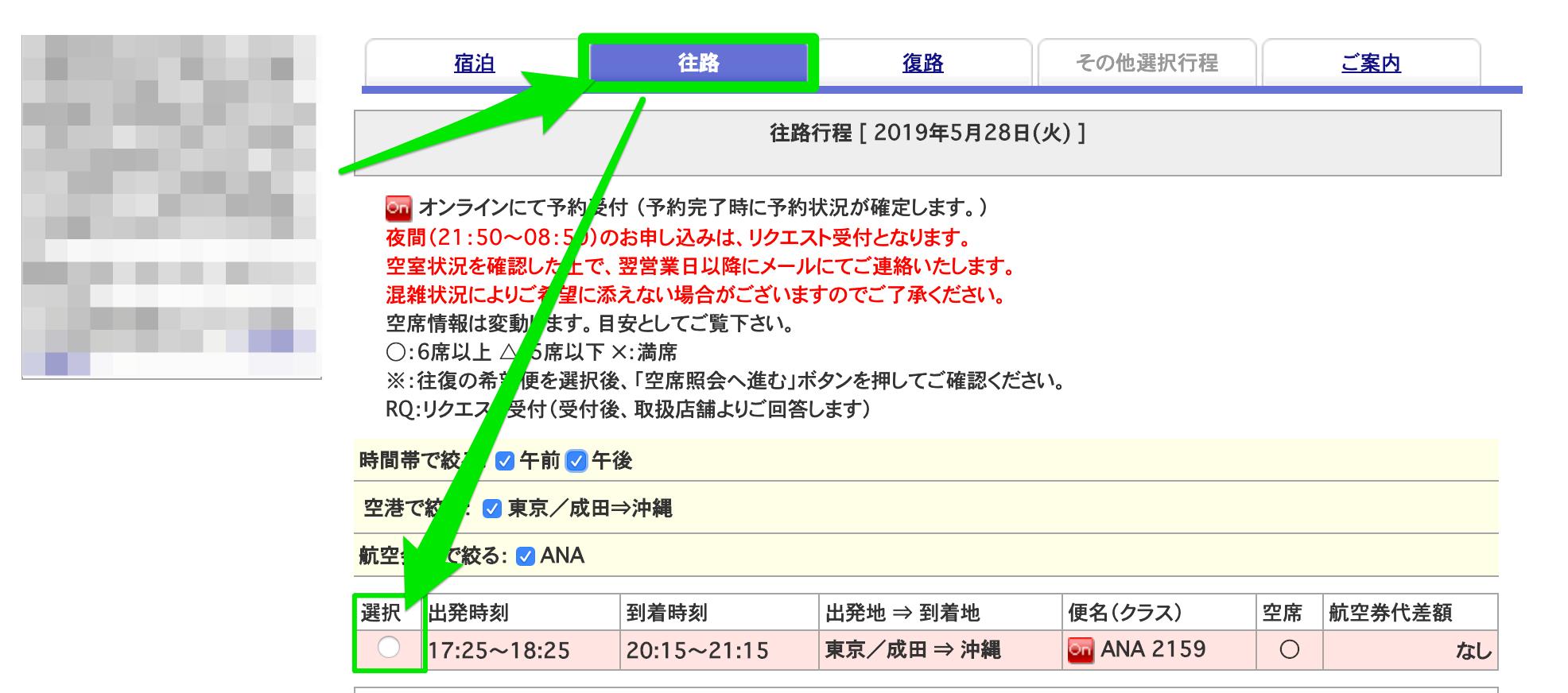 日本旅行でツアー予約の往路航空券を決定