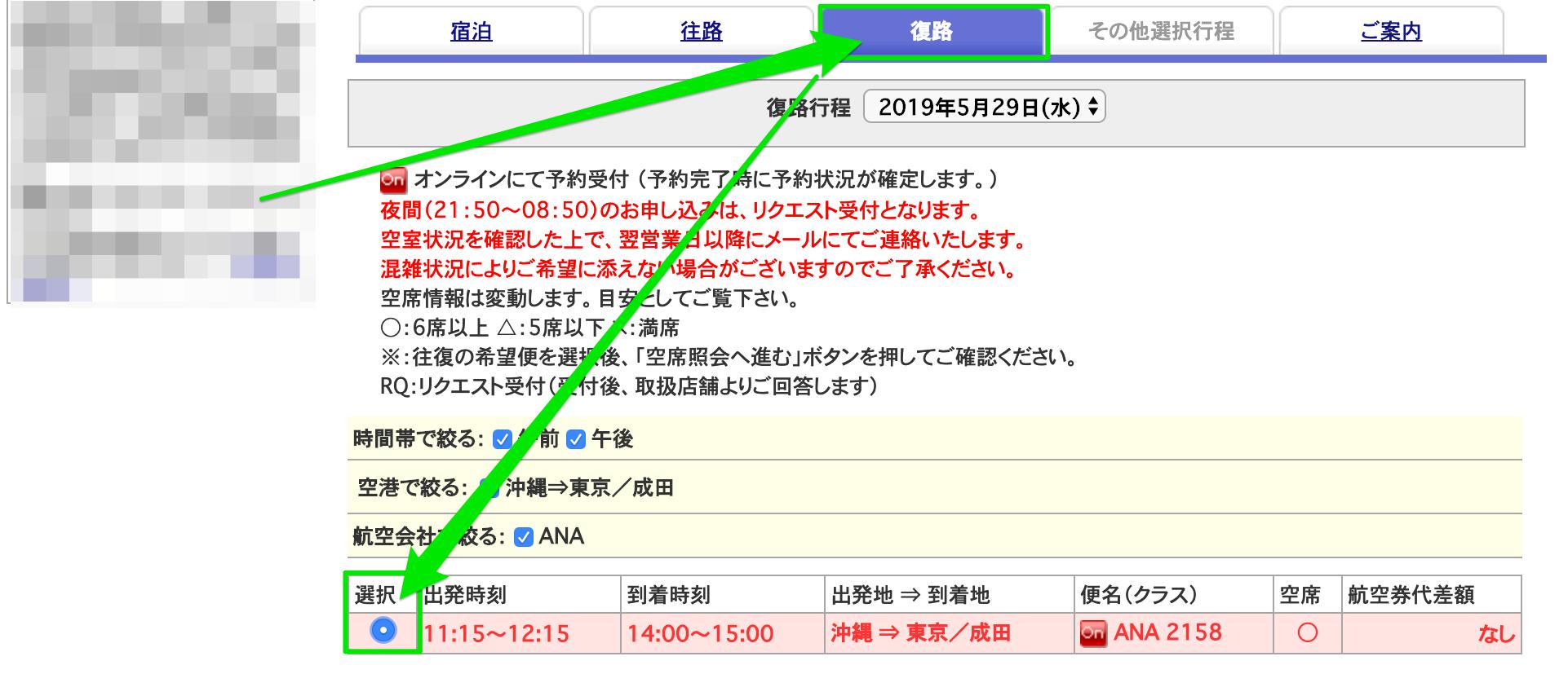 日本旅行でツアー予約の復路航空券を決定