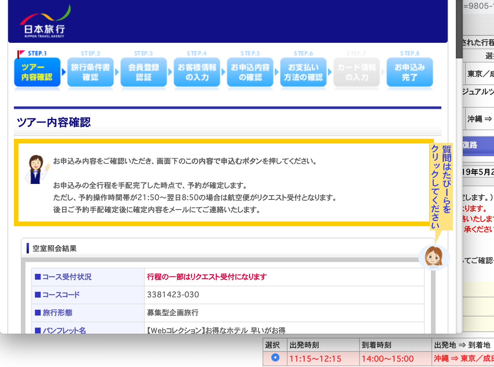 日本旅行のポップアップ画面