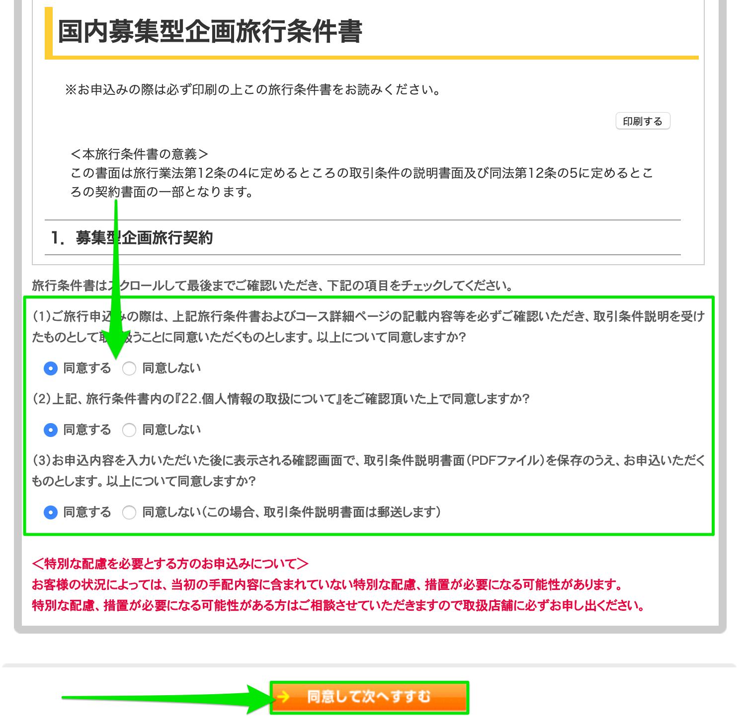 日本旅行の国内旅行規約書に同意