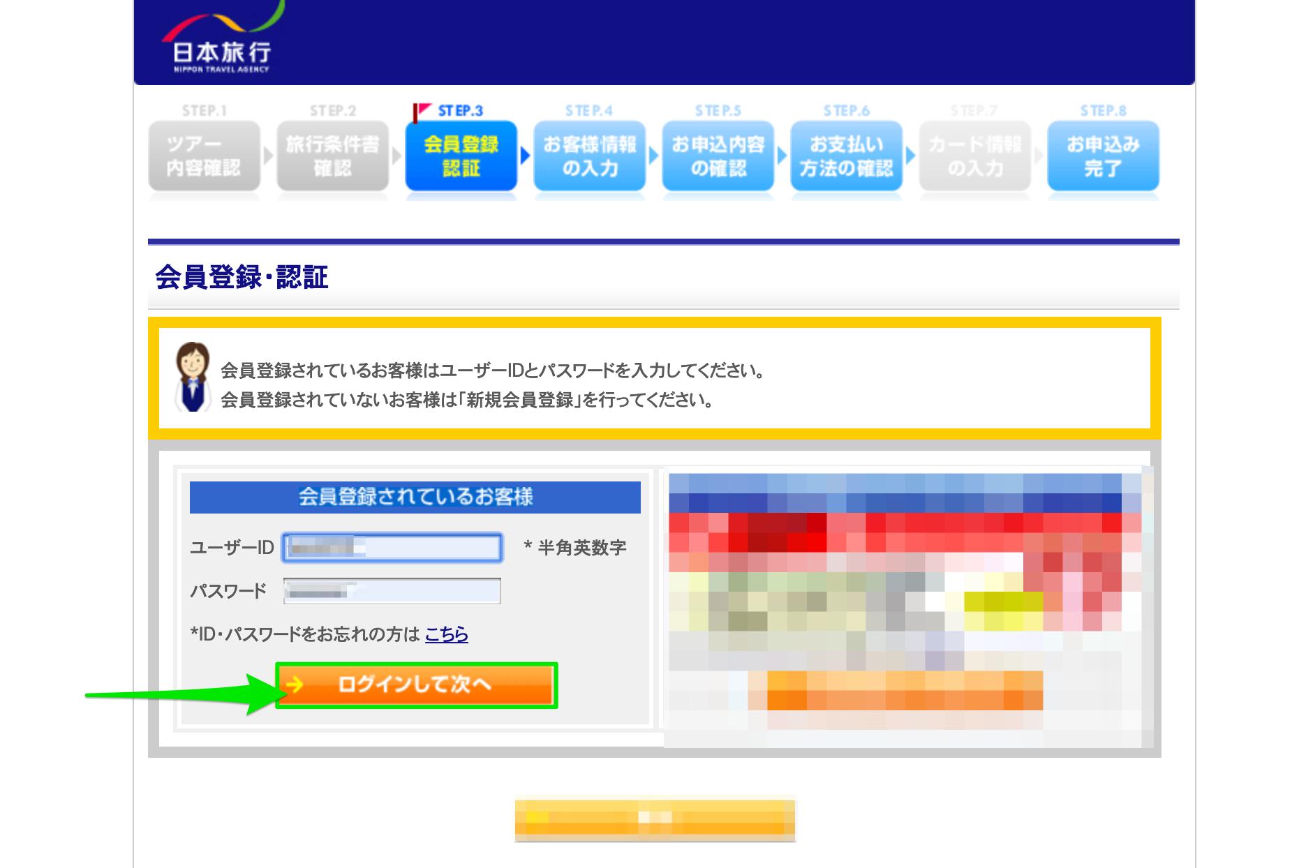 日本旅行の商品に予約する前にログイン