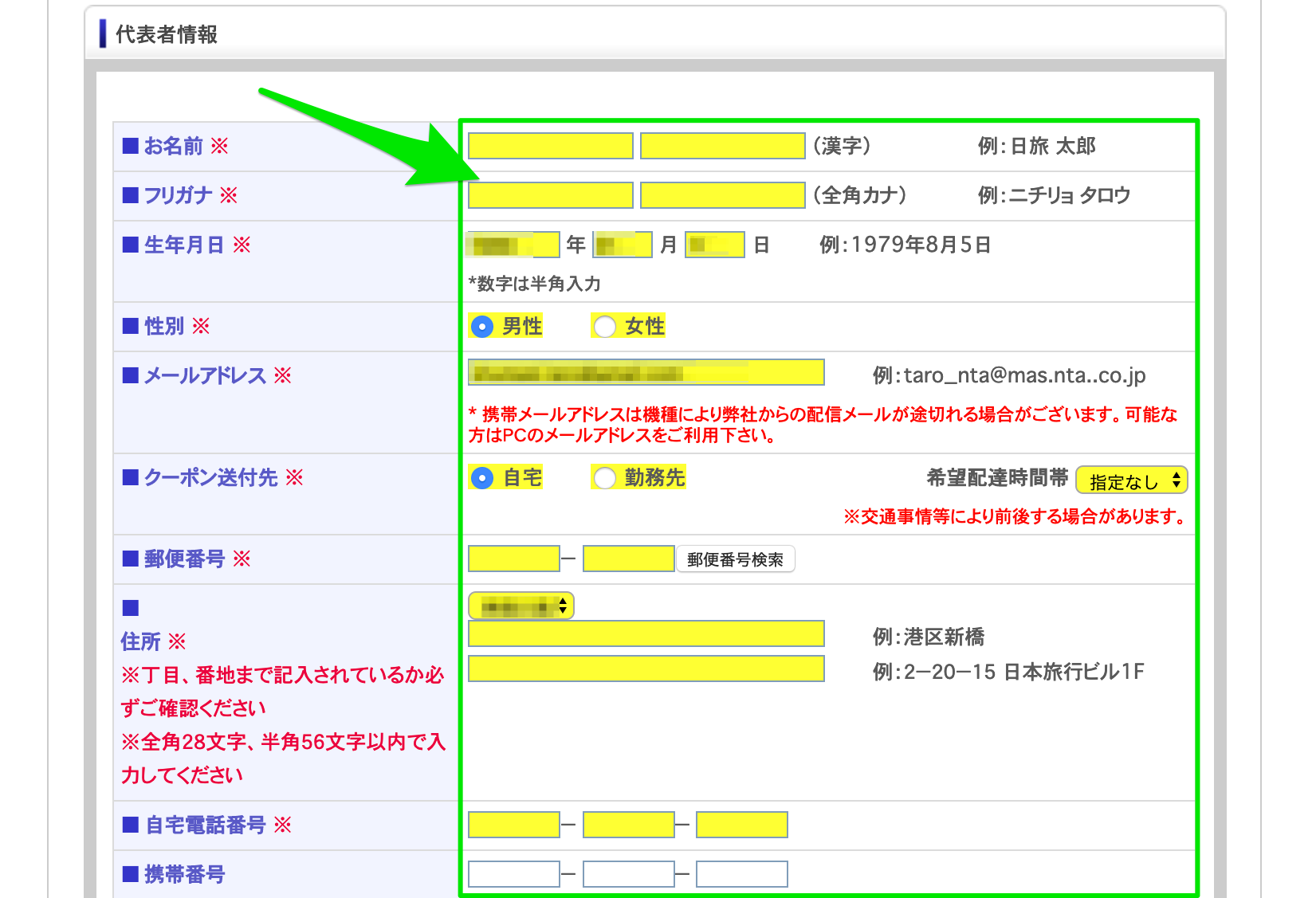 日本旅行のツアー予約手続きで予約者情報を入力