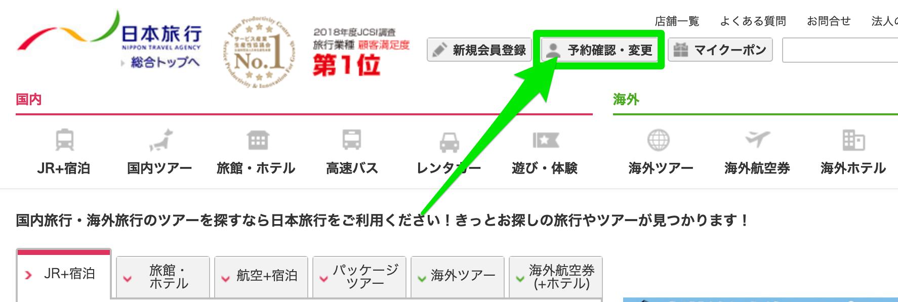 日本旅行で商品の予約確認