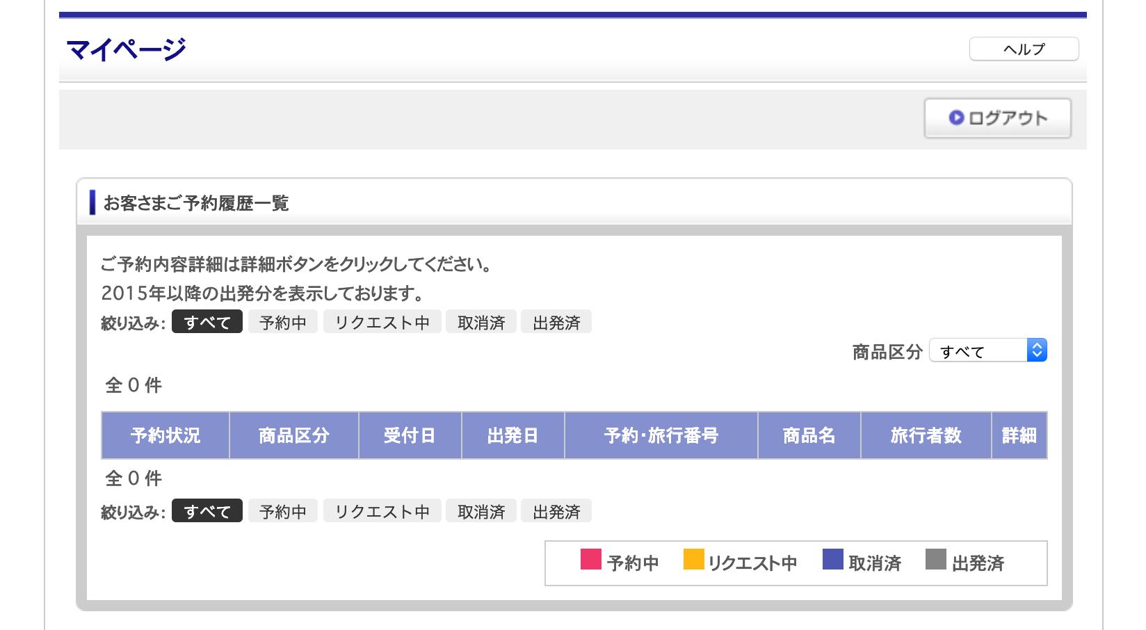 日本旅行で予約確認画面