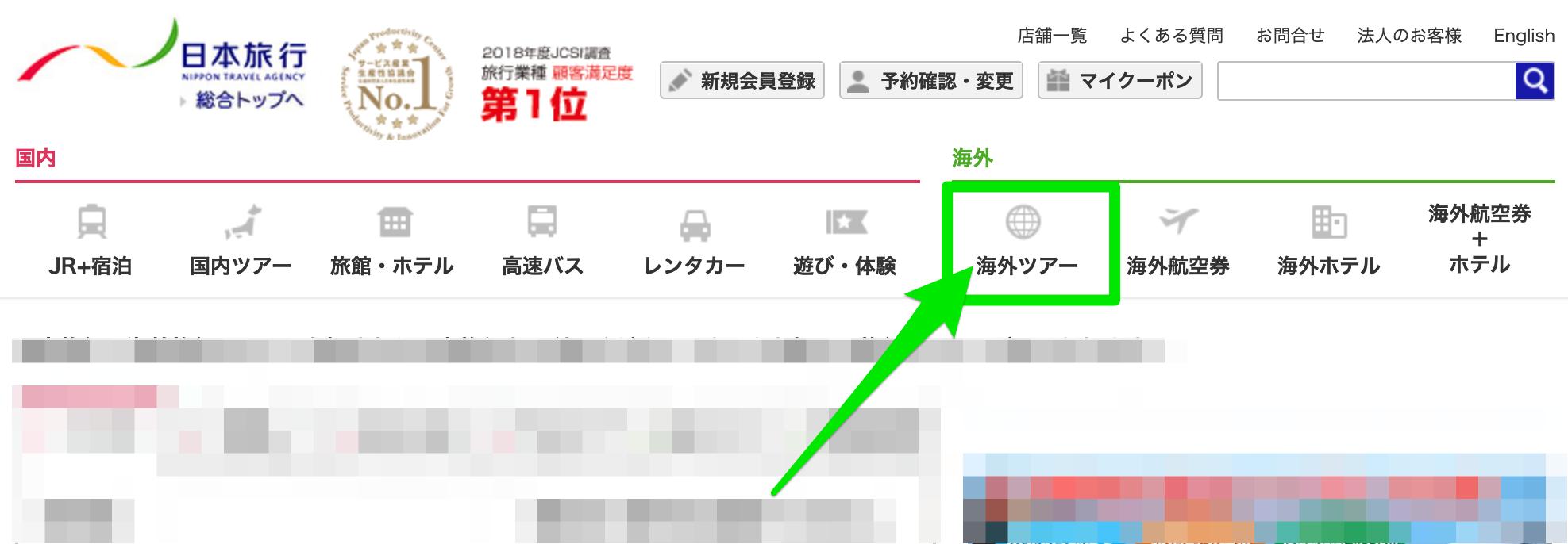 日本旅行で海外ツアー予約をする方法